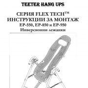 Инструкции за монтаж - инверсни лежанки